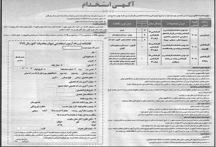 کانال+تلگرام+استخدام+قم